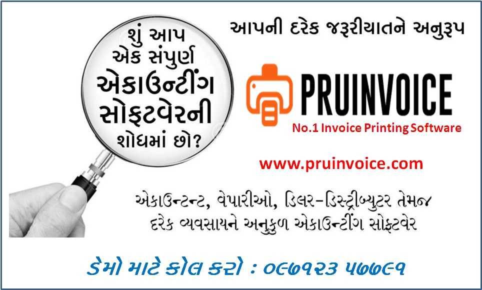PruInvoice Invoice Printing Software Pricing Reviews - Invoice printing software